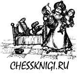 купить шахматные книги