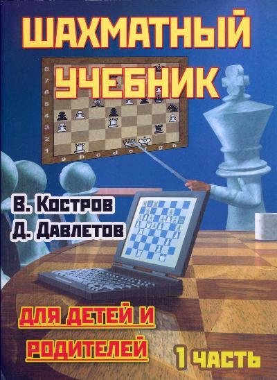 Шахматный учебник для детей их